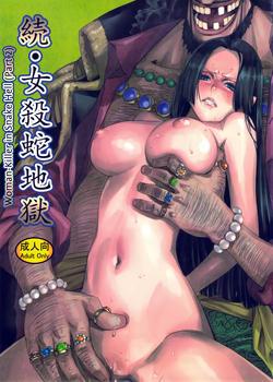 続・女殺蛇地獄