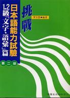 挑戰日本語能力試驗1.2級[文字,語彙]篇第二冊