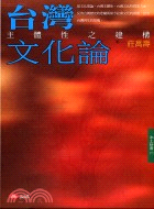 台灣文化論
