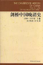 劍橋中國晚清史(1800-1911年上下)