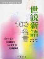 世說新語100名言
