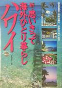 新・思いきって海外ひとり暮らしハワイ