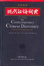 汉英双语现代汉语词典