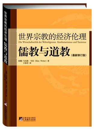 世界宗教的經濟倫理‧儒教與道教