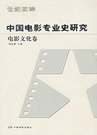 中國電影專業史研究