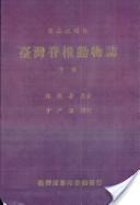 臺灣脊椎動物誌 (中)