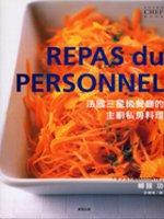 法國三星級餐廳的主廚私房料理