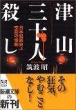 津山三十人殺し―日本犯罪史上空前の惨劇