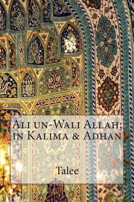 Ali Un-wali Allah