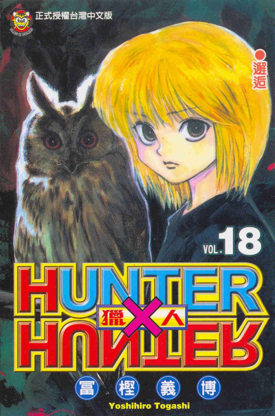 HUNTER x HUNTER 獵人 18