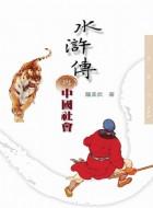 水滸傳與中國�...