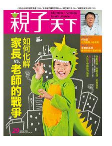 親子天下雜誌 2...