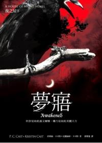 夢寤Awakened