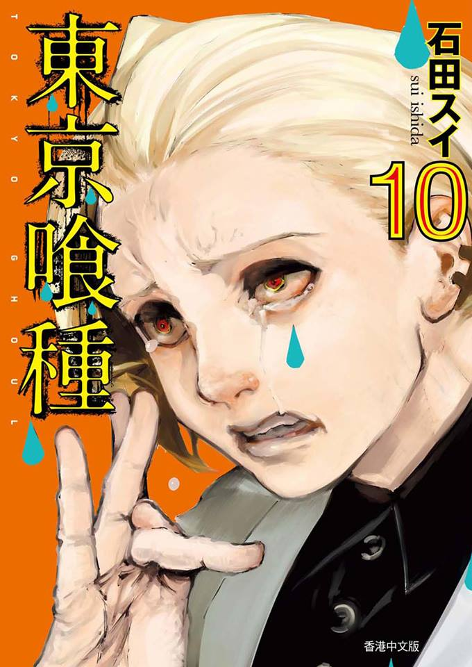 東京喰種 10