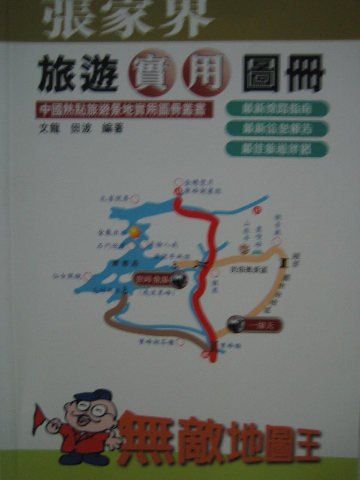 旅遊實用圖冊(2)
