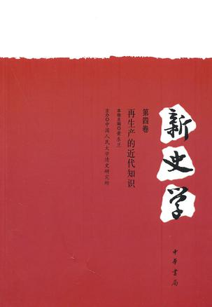 新史学(第五卷)
