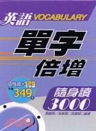 英語單字倍增隨身書3000