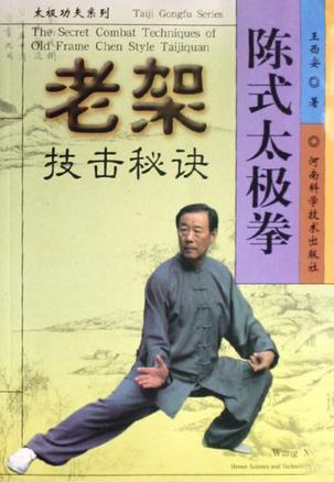 陈式太极拳老架技击秘诀/太极功夫系列/Secret combat techniques of old frame chen style taijiquan