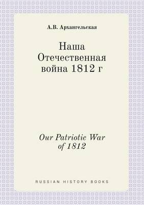 Our Patriotic War of 1812