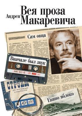 Vsya Proza Andreya Makarevicha