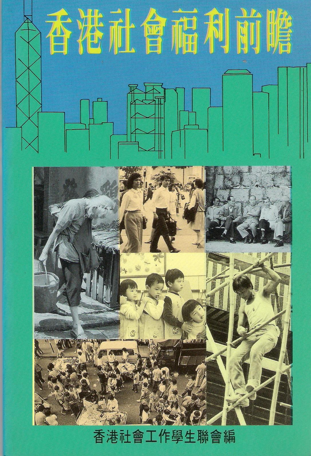 香港社會福利前瞻