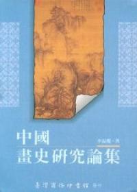 中國畫史研究論集