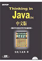 Thinking in Java 2E 中文版
