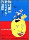 教科書が教えられない政治学――政治でわかる日本のカラクリ