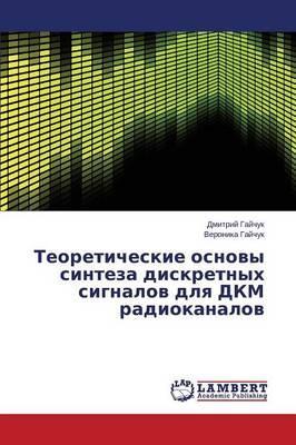 Teoreticheskie osnovy sinteza diskretnykh signalov dlya DKM radiokanalov