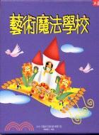 藝術魔法學校