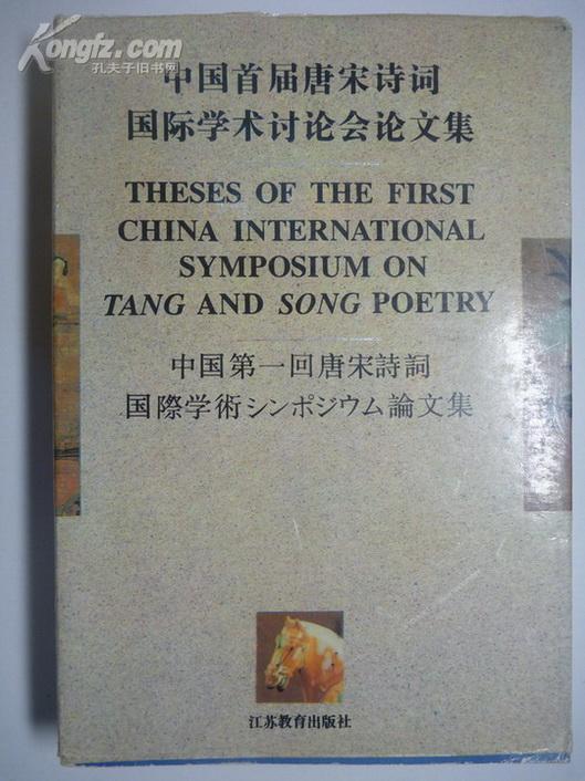中国首届唐宋诗词国际学术讨论会论文集