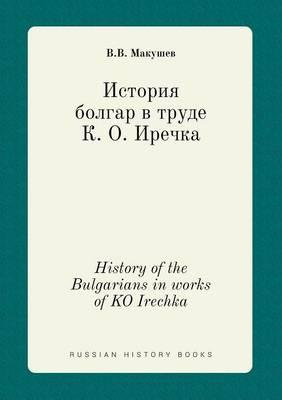History of the Bulgarians in Works of Ko Irechka