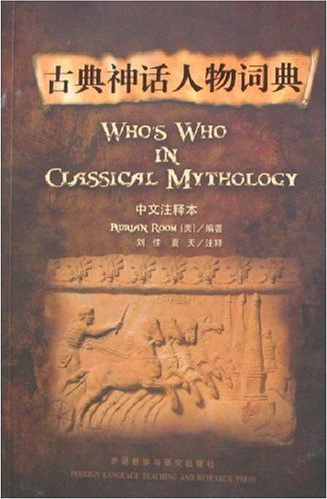 古典神话人物词典/中文注释本/Who's who in classical mythology