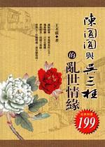 陳圓圓與吳三桂的亂世情緣
