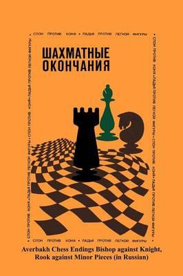 Averbakh Chess Endings Bishop against Knight Rook against Minor Pieces (Russian)