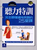 聽力特訓—完全聽懂道地英語的25堂課