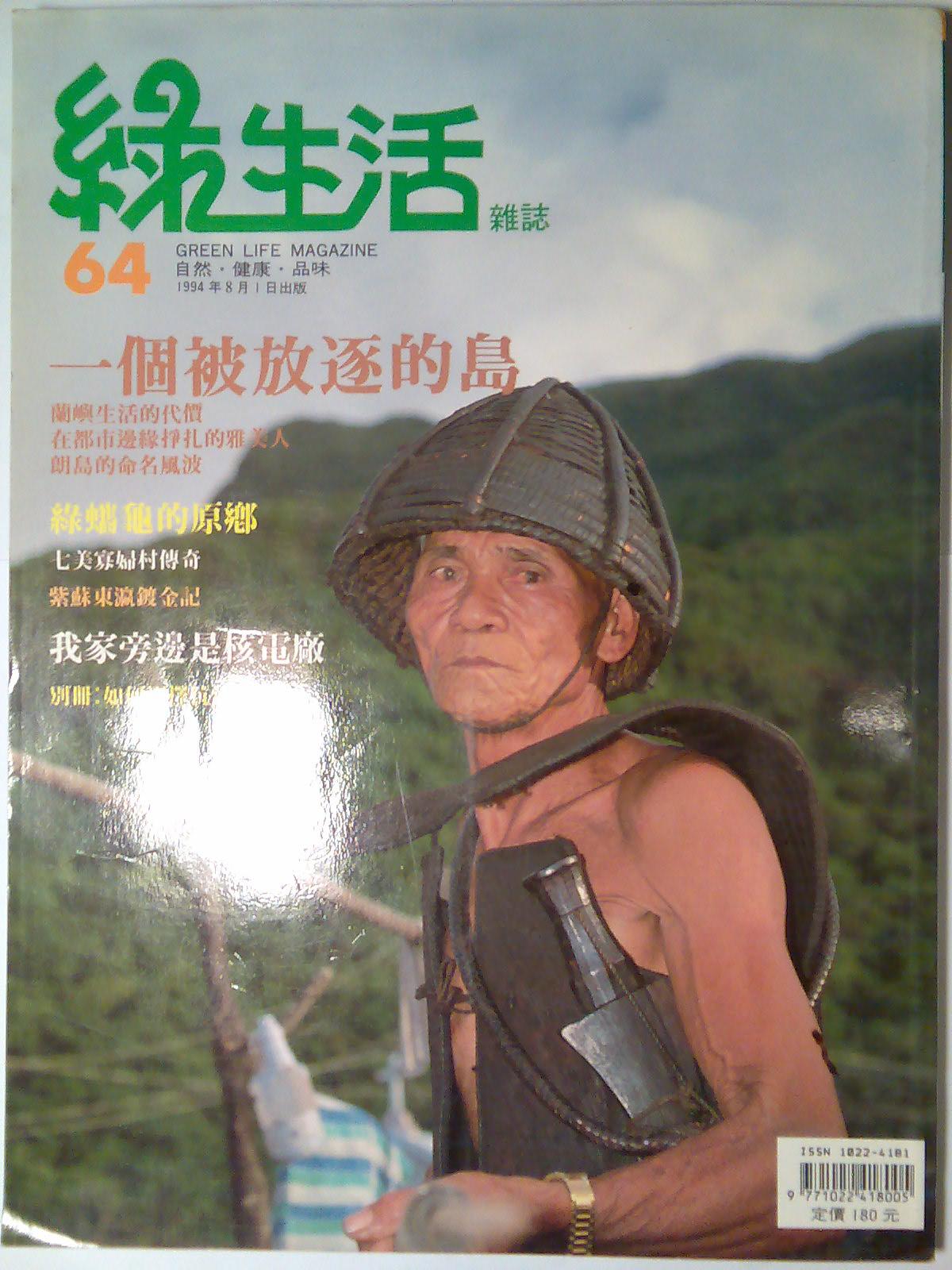 綠生活雜誌
