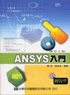 ANSYS 入門(附ED版光碟片)(修訂三版)
