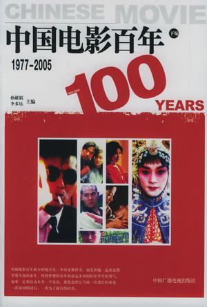 中国电影百年1977-2005