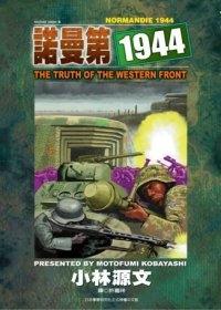諾曼第1944(全)