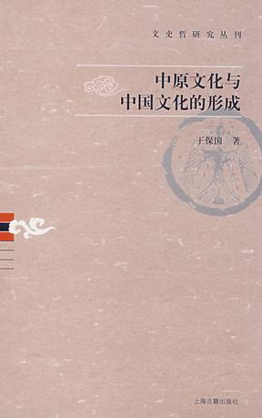 中原文化與中國文化的形成
