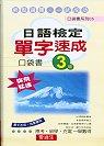 日語檢定單字速成口袋書3級