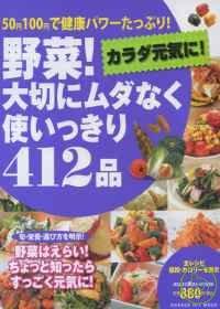 野菜!大切にムダなく使いっきり412品―50円100円で健康パワーたっぷり!カラダ元気に!