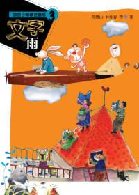 國語日報精選童話3