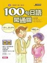 100句日語闖通關