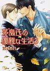 「茅島氏の優雅な生活 3」