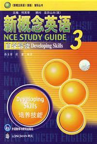 朗文外研社版新概念英语(3)