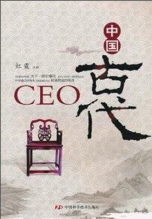 中国古代CEO