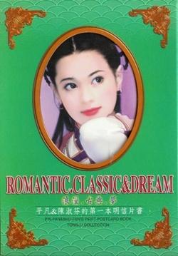 浪漫.古典.夢