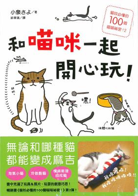 和喵咪一起開心玩!:貓奴必懂的100個喵喵祕密! 2